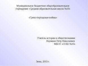 Муниципальное бюджетное общеобразовательное учреждения «Средняя образовательн