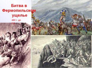 Битва в Фермопильском ущелье 480 г. до н.э.