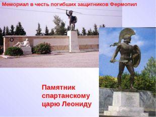 Памятник спартанскому царю Леониду Мемориал в честь погибших защитников Фермо