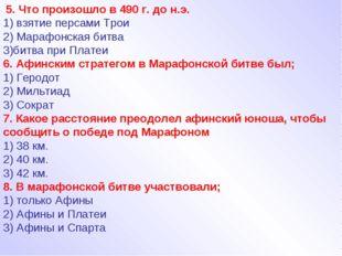 5. Что произошло в 490 г. до н.э. 1) взятие персами Трои 2) Марафонская би