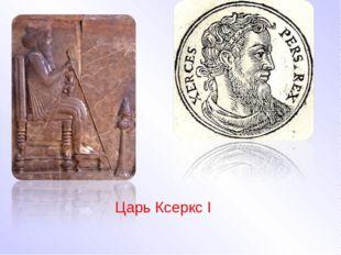 Царь Ксеркс I