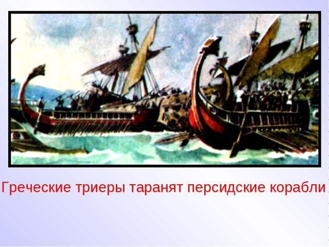 Греческие триеры таранят персидские корабли