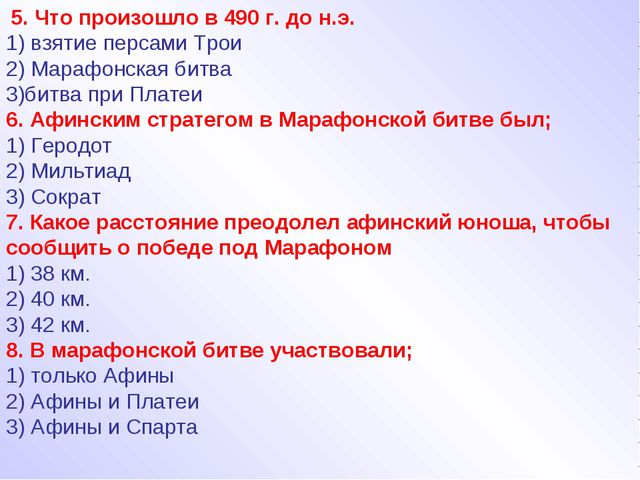 5. Что произошло в 490 г. до н.э. 1) взятие персами Трои 2) Марафонская би...
