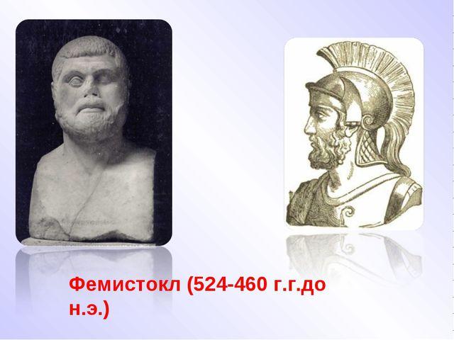 Фемистокл (524-460 г.г.до н.э.)