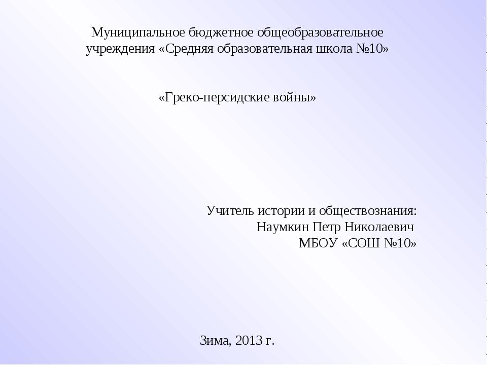 Муниципальное бюджетное общеобразовательное учреждения «Средняя образовательн...