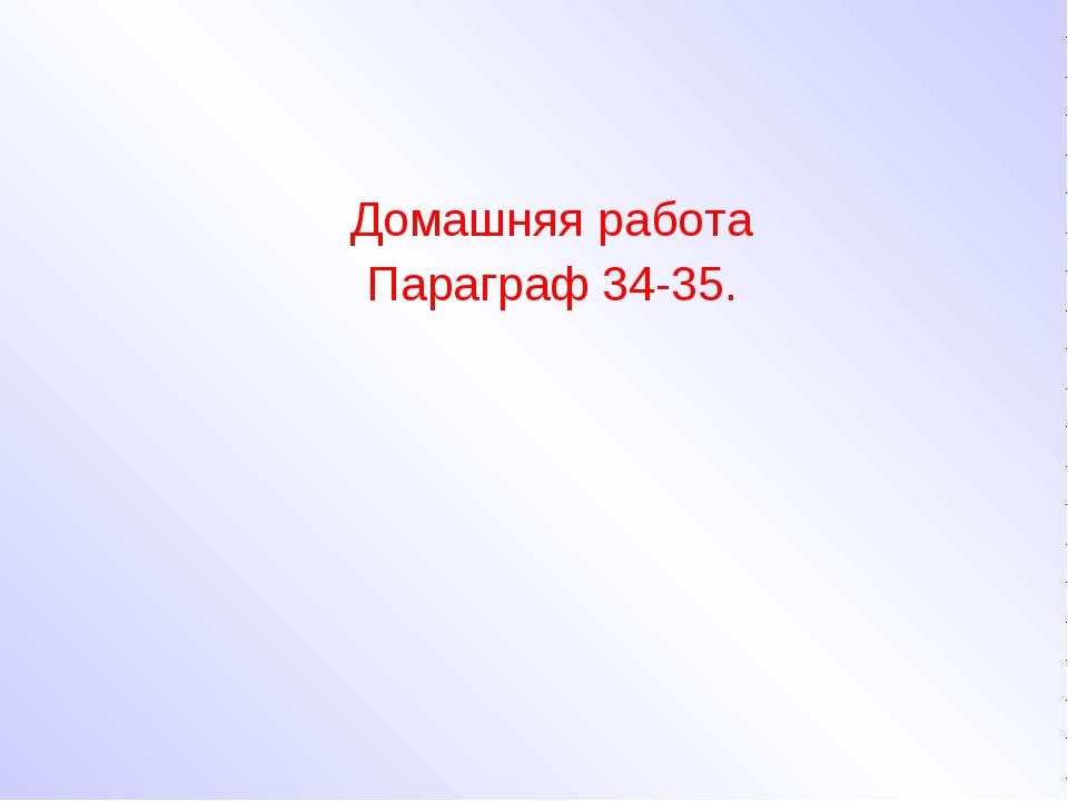 Домашняя работа Параграф 34-35.