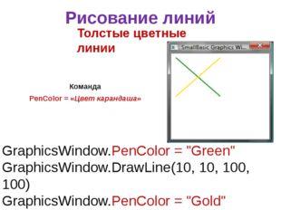 Рисование линий Команда PenColor = «Цвет карандаша» Толстые цветные линии Gra