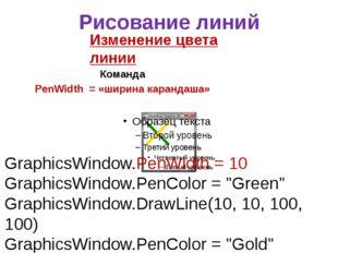Рисование линий Изменение цвета линии Команда PenWidth = «ширина карандаша» G