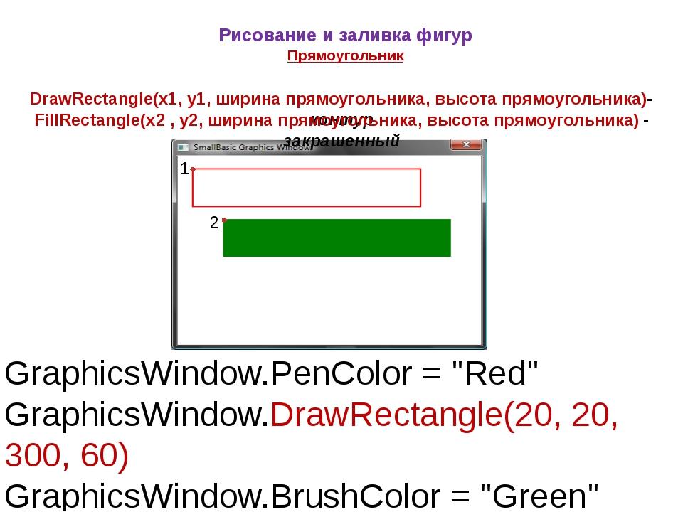 "Рисование и заливка фигур Прямоугольник GraphicsWindow.PenColor = ""Red"" Graph..."