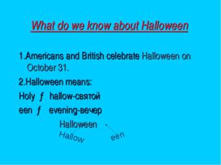 What do we know about Halloween 1.Americans and British celebrate Halloween o