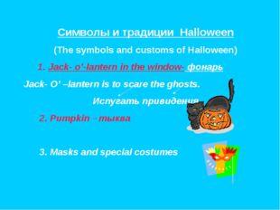 Символы и традиции Halloween (The symbols and customs of Halloween) Jack- o'-
