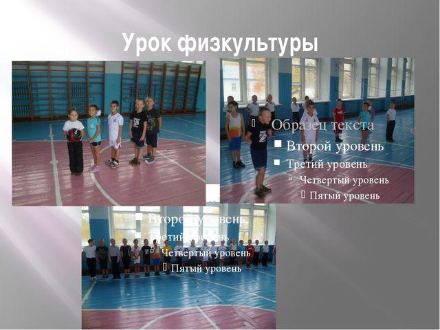 Урок физкультуры