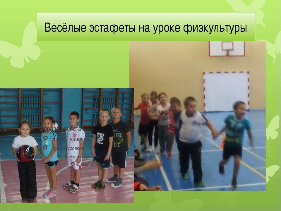 Весёлые эстафеты на уроке физкультуры