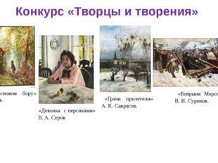 Конкурс «Творцы и творения» «Утро в сосновом бору» И. И. Шишкин. «Девочка с п