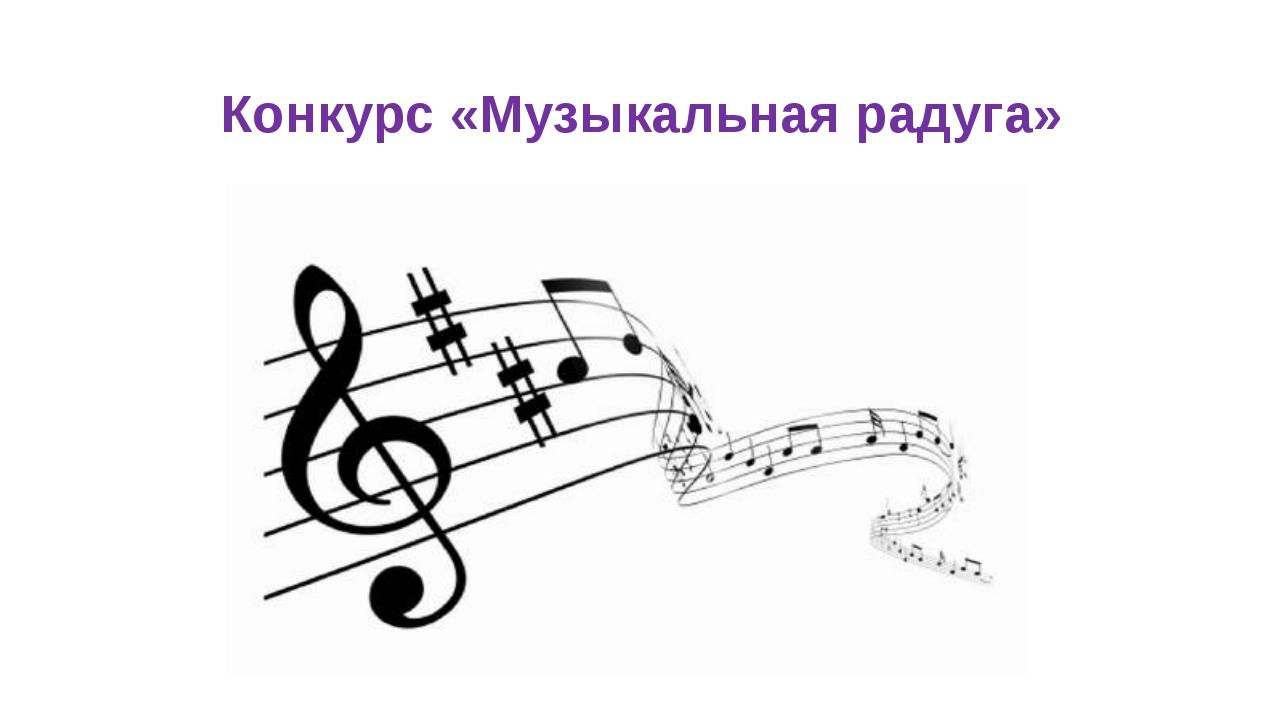 Конкурс «Музыкальная радуга»