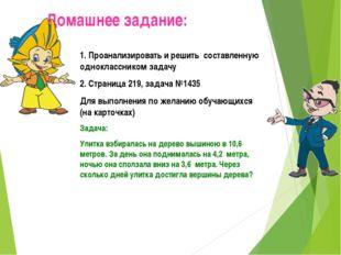 Домашнее задание: 1. Проанализировать и решить составленную одноклассником за