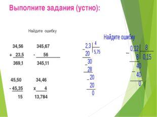 Выполните задания (устно): Найдите ошибку 34,56 345,67 + 23,5 - 56 369,1 345,