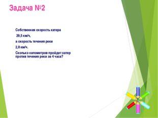 Задача №2 Собственная скорость катера  29,5 км/ч, а скорость течения реки
