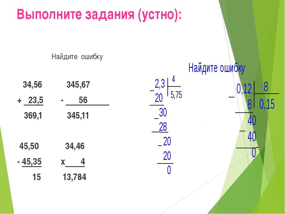 Выполните задания (устно): Найдите ошибку 34,56 345,67 + 23,5 - 56 369,1 345,...