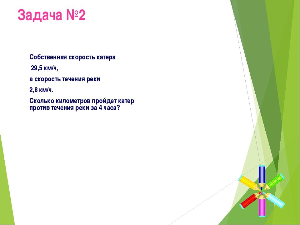Задача №2 Собственная скорость катера  29,5 км/ч, а скорость течения реки...