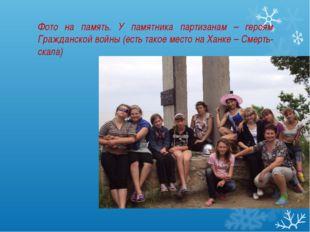 Фото на память. У памятника партизанам – героям Гражданской войны (есть такое