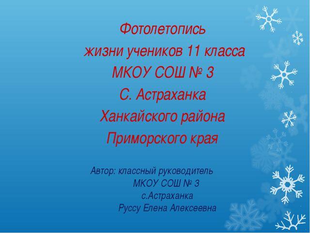 Автор: классный руководитель МКОУ СОШ № 3 с.Астраханка Руссу Елена Алексеевна...