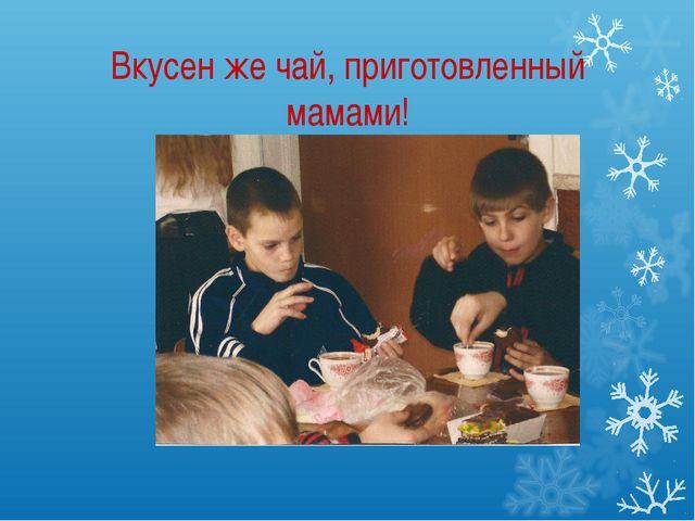 Вкусен же чай, приготовленный мамами!