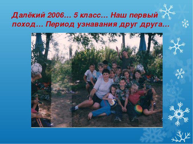 Далёкий 2006… 5 класс… Наш первый поход… Период узнавания друг друга…