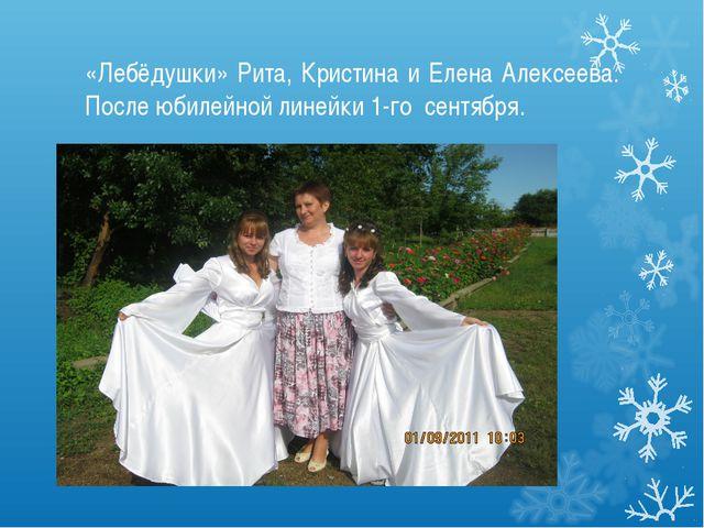 «Лебёдушки» Рита, Кристина и Елена Алексеева. После юбилейной линейки 1-го се...