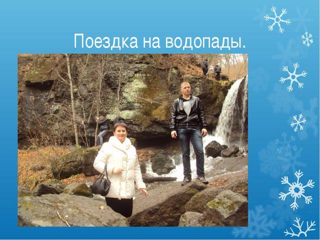 Поездка на водопады.