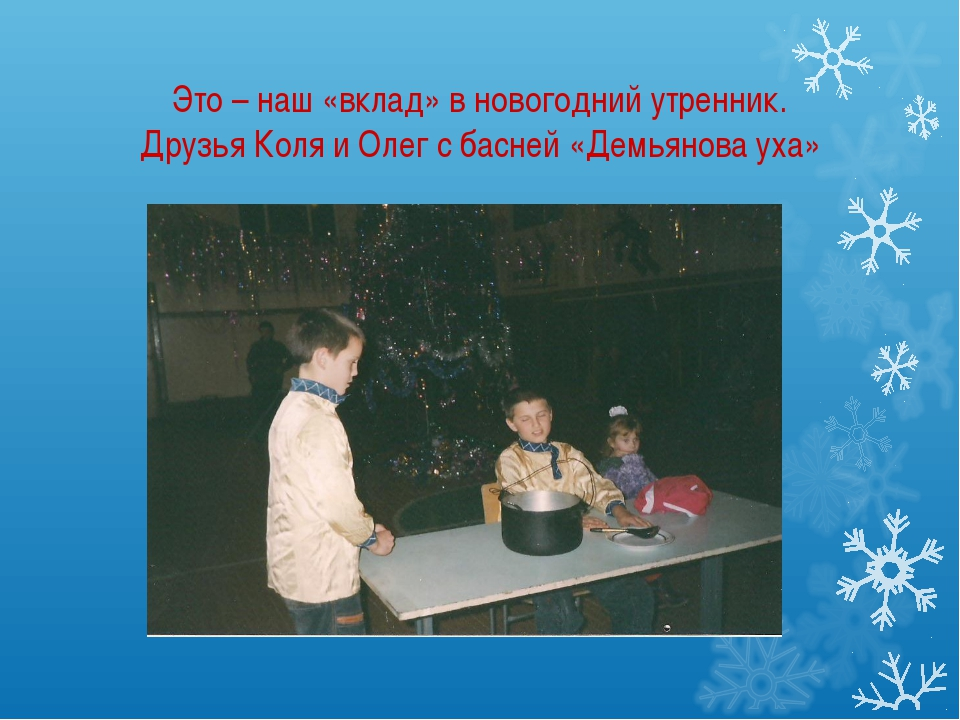 Это – наш «вклад» в новогодний утренник. Друзья Коля и Олег с басней «Демьяно...