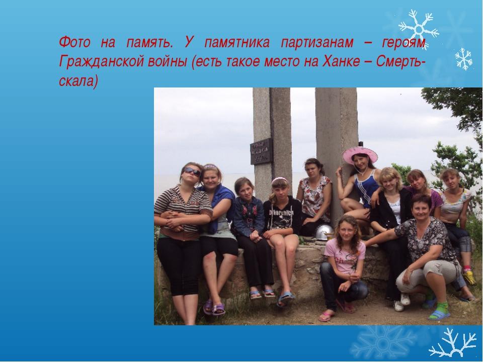 Фото на память. У памятника партизанам – героям Гражданской войны (есть такое...