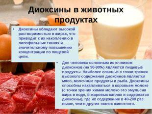 Диоксины в животных продуктах Диоксины обладают высокой растворимостью в жира