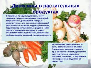 Диоксины в растительных продуктах В пищевые продукты диоксины могут попадать