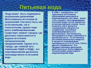 Питьевая вода Вода может быть подвержена загрязнению диоксинами. Многообразн