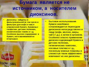 Бумага является не источником, а носителем диоксинов. Диоксины найдены в филь