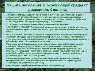 Защита населения и окружающей среды от диоксинов. Сделано. 1.Работает Междуна