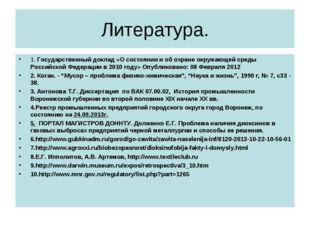 Литература. 1. Государственный доклад «О состоянии и об охране окружающей сре