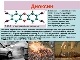 Диоксин 2,3,7,8-тетрахлордибензо-п-диоксин Диоксины — высокотоксичные соедине