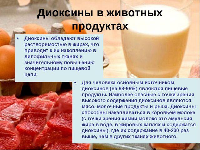 Диоксины в животных продуктах Диоксины обладают высокой растворимостью в жира...