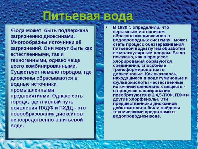 Питьевая вода Вода может быть подвержена загрязнению диоксинами. Многообразн...