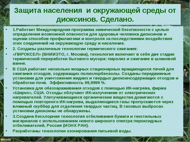 Защита населения и окружающей среды от диоксинов. Сделано. 1.Работает Междуна...