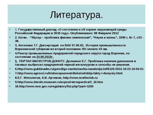 Литература. 1. Государственный доклад «О состоянии и об охране окружающей сре...