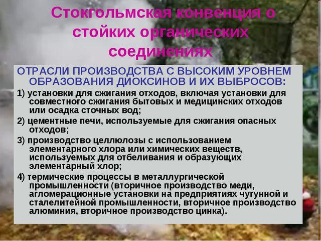 Стокгольмская конвенция о стойких органических соединениях ОТРАСЛИ ПРОИЗВОДС...