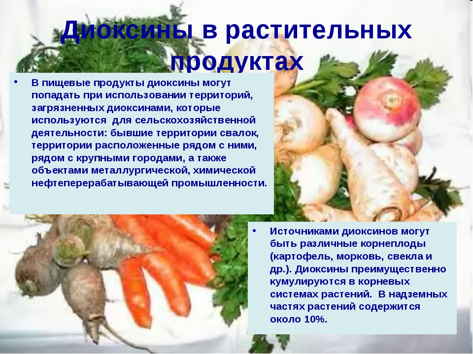 Диоксины в растительных продуктах В пищевые продукты диоксины могут попадать...