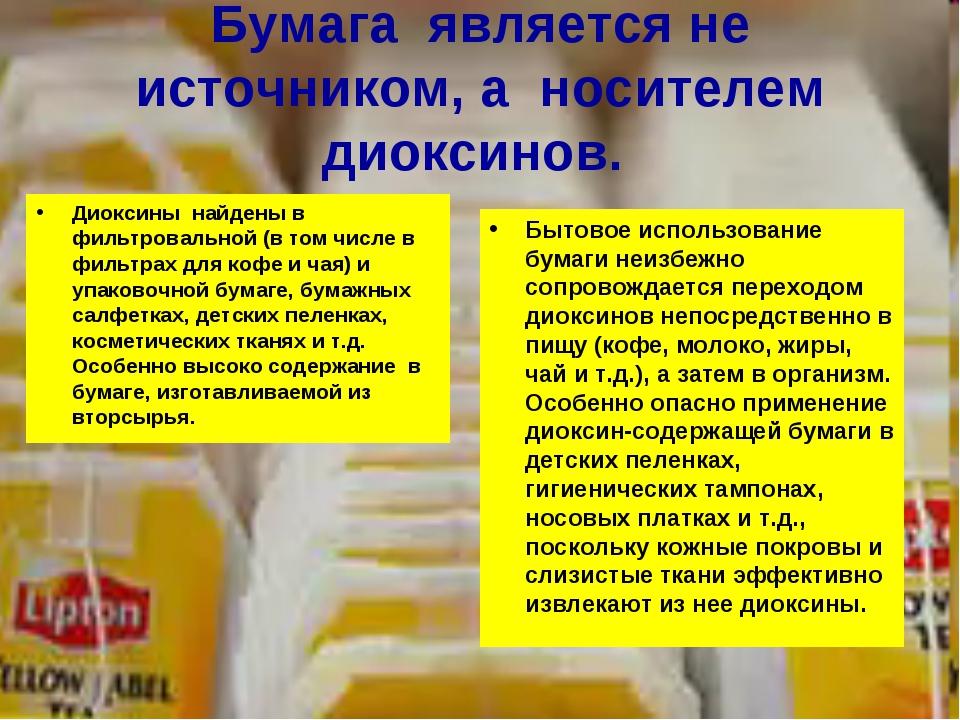 Бумага является не источником, а носителем диоксинов. Диоксины найдены в филь...