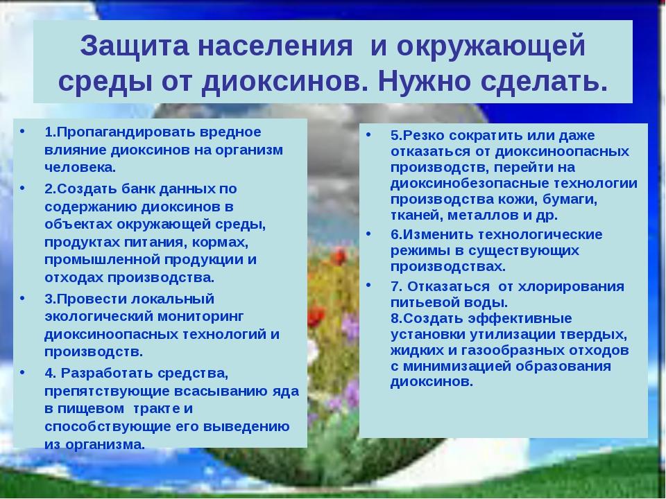Защита населения и окружающей среды от диоксинов. Нужно сделать. 1.Пропаганди...