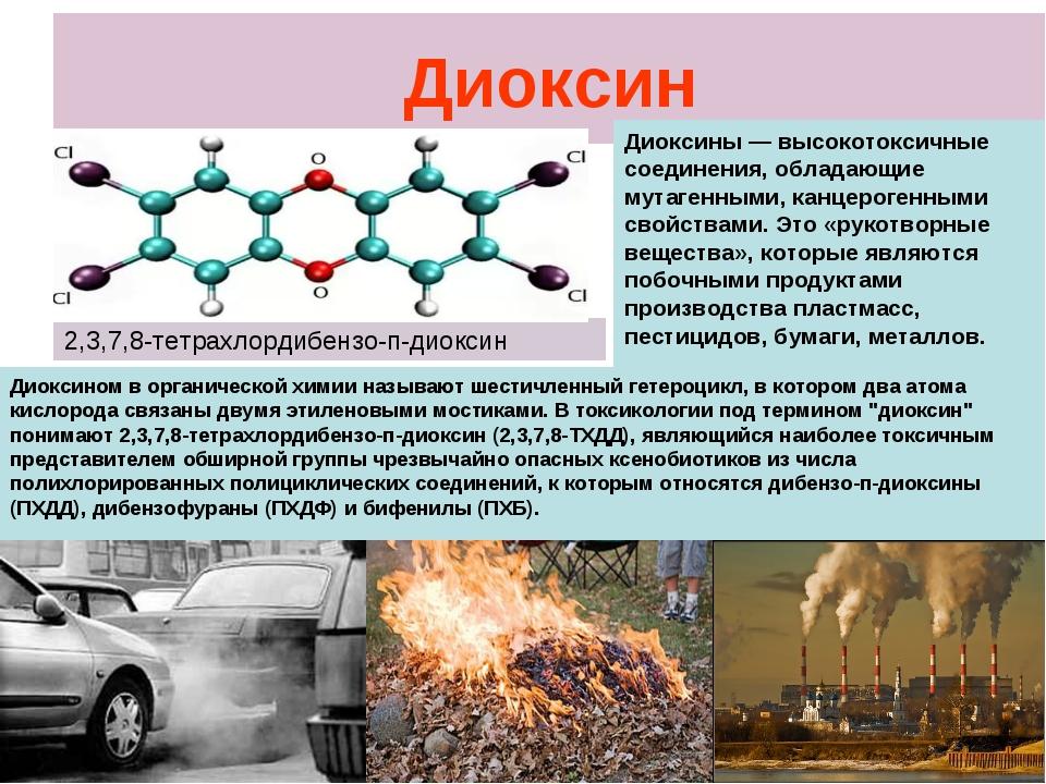 Диоксин 2,3,7,8-тетрахлордибензо-п-диоксин Диоксины — высокотоксичные соедине...