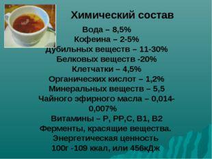 Вода – 8,5% Кофеина – 2-5% Дубильных веществ – 11-30% Белковых веществ -20% К