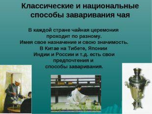 В каждой стране чайная церемония проходит по разному. Имея свое назначение и